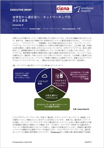 Analysys Mason社エグゼクティブ・ブリーフ:自律型から適応型へ