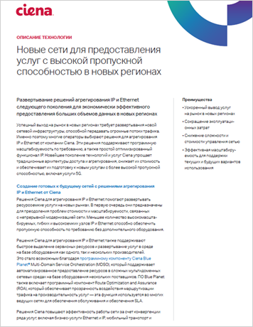 Greenfield Network Building to Deliver High bandwidth Services in New Geographies (Russian) application note thumbnail