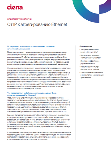 Migrating from IP to Ethernet Aggregation (Russian) application note thumbnail