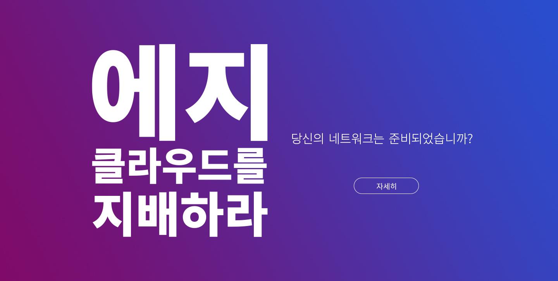 next gen homepage CTA ko KR