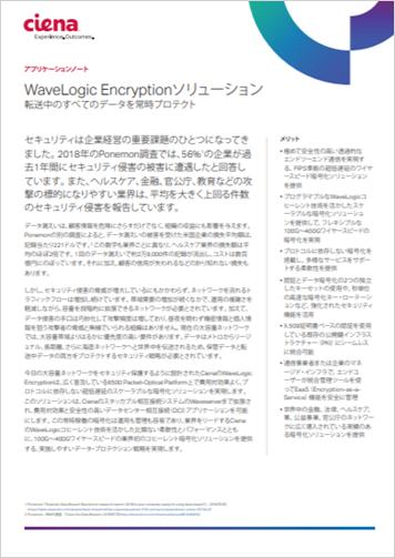 Wavelogic Encryption Solution (Japanese) thumbnail